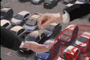 оформление купли продажи автомобиля