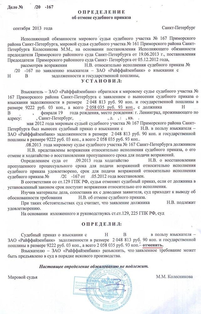 Исковое заявление в суд на страховую компанию (фирма) - 2017