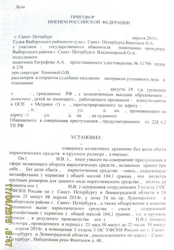 судебная практика ст 228 ч 2