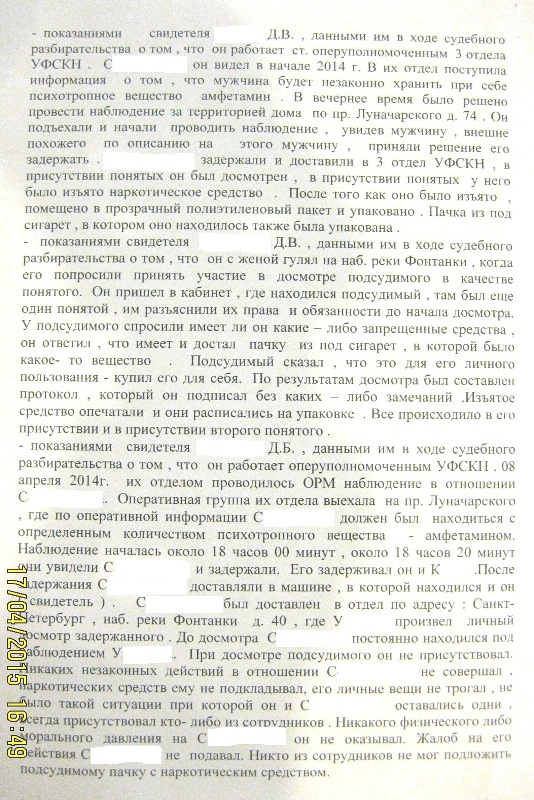 ст 74 ук судебная практика