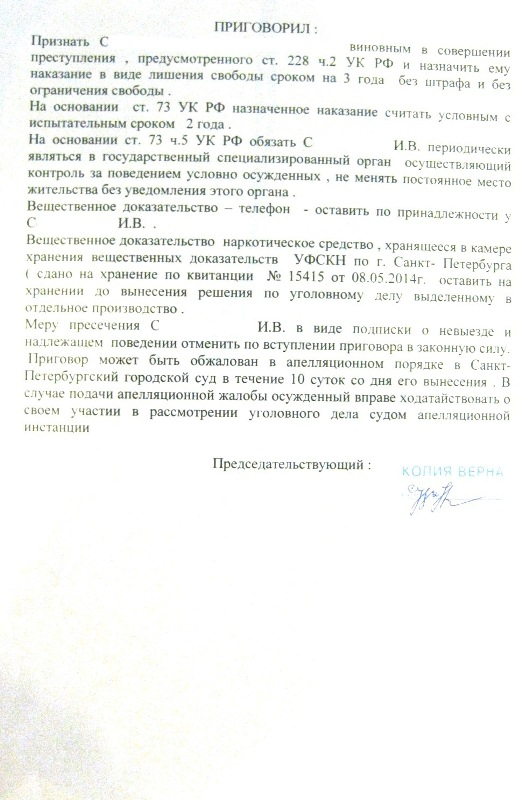 судебная практика 228 ч 2