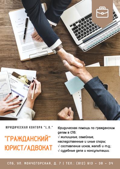 юридическая гражданская консультация