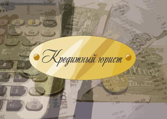 кредитный юрист Екатеринбург