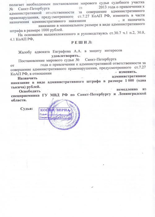 Как составить исковое заявление в суд по статье 7.27 коап рф