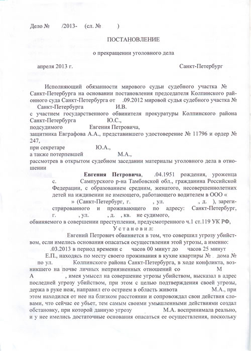 191 статья ук рф реферат
