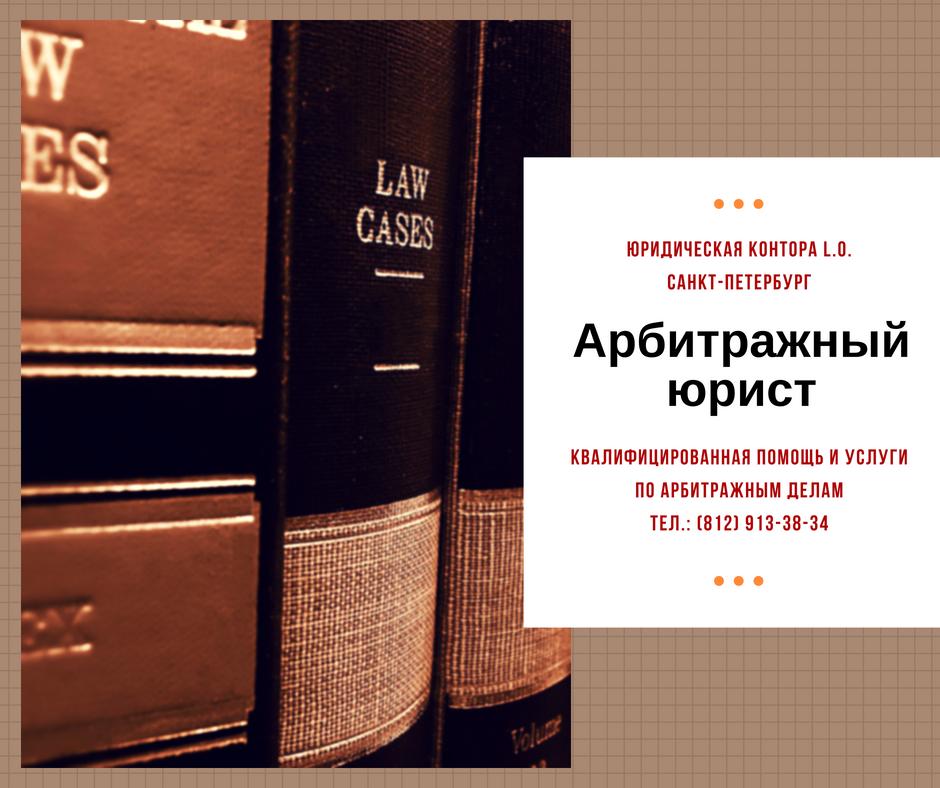 арбитражные споры юрист