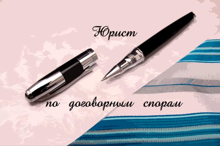 юрист по договорам, договорным спорам Екатеринбург