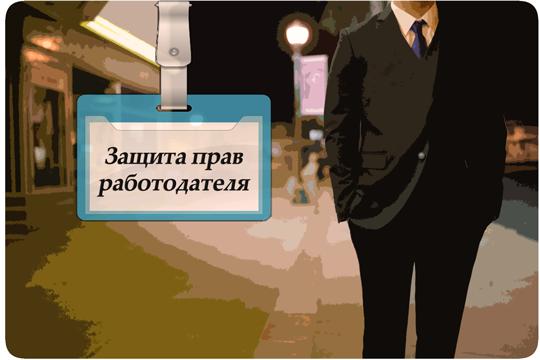 трудовой юрист, защита прав работодателя в спб